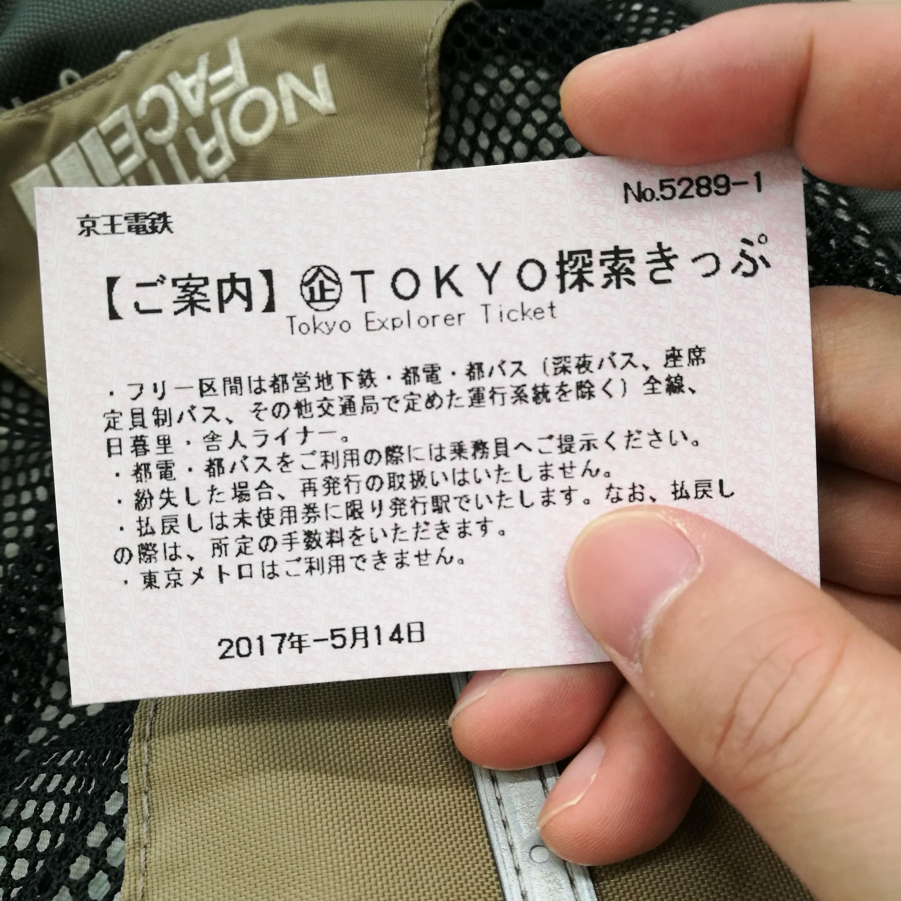 TOKYO探索きっぷ