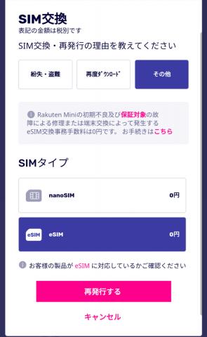 SIM交換画面