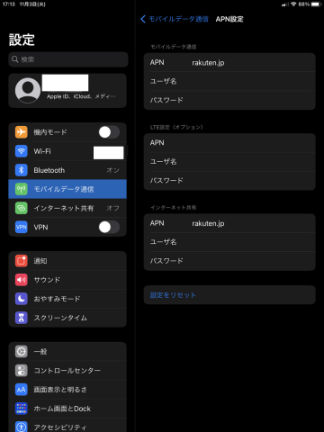 APN設定画面
