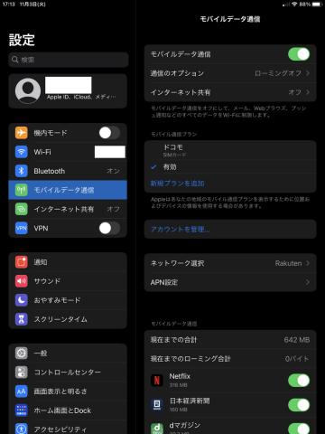 設定後のモバイルデータ通信画面