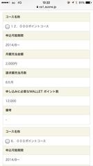 12000円コース
