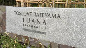 トスラブ館山ルアーナが箱根ビオーレ以上の凄さだった