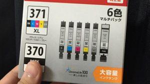 キヤノンの大容量インクカートリッジを買う。標準容量との差はどの程度?